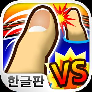 대전! 디지털 핑거 씨름 : 엄지 손가락 대전