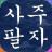 [무료사주] 2015년 을미년 사주팔자-운세,토정비결