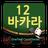 12 Baccarat(12바카라)