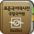 국립국어원 표준국어대사전 - 디오딕 3
