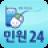 정부24(구 민원24)